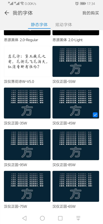 Screenshot_20190320_173435_com.huawei.android.the.jpg