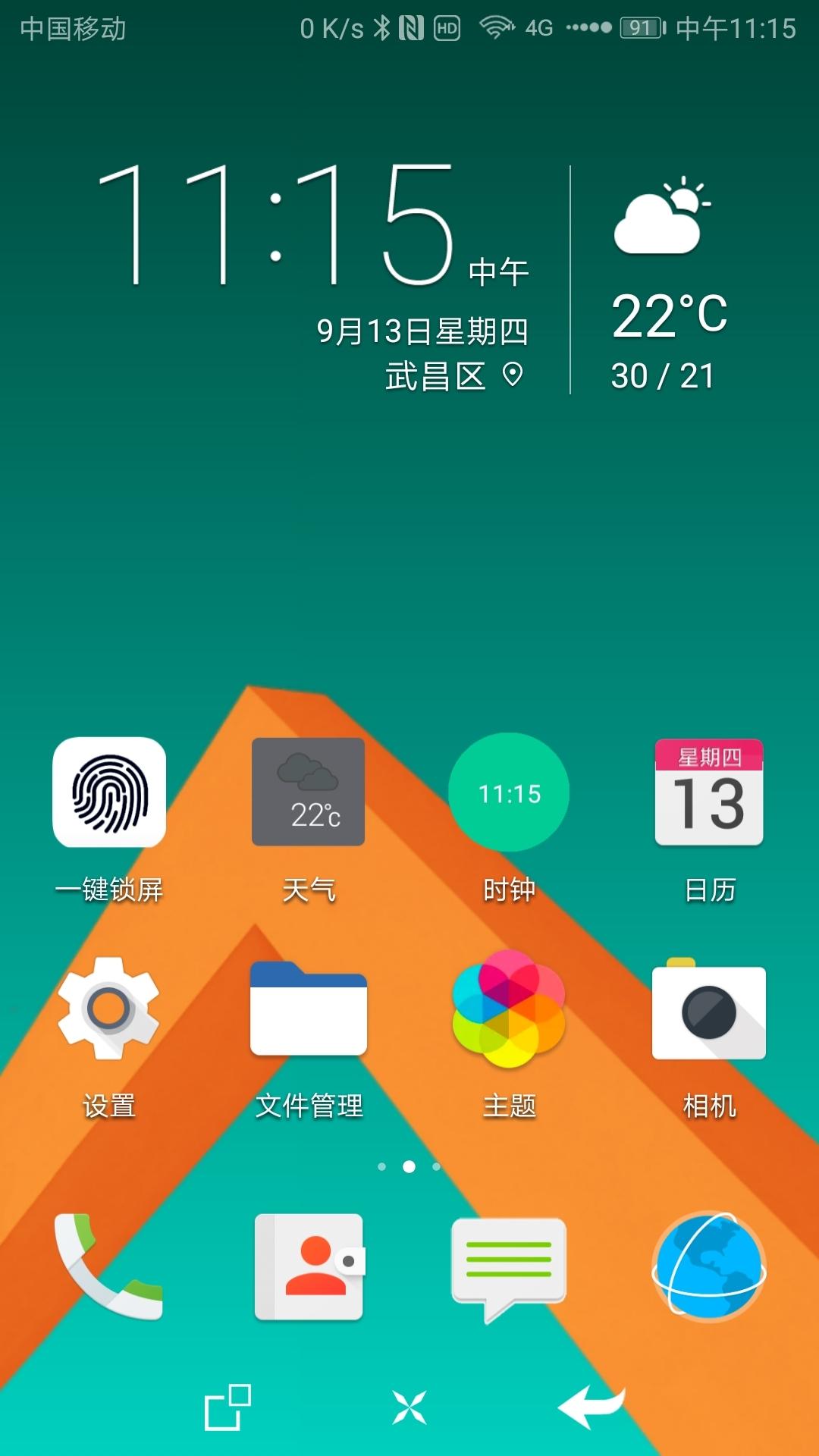 HTC One.jpg