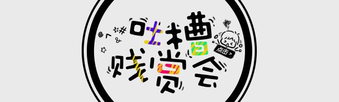 吐槽贱赏会没有期号.jpg