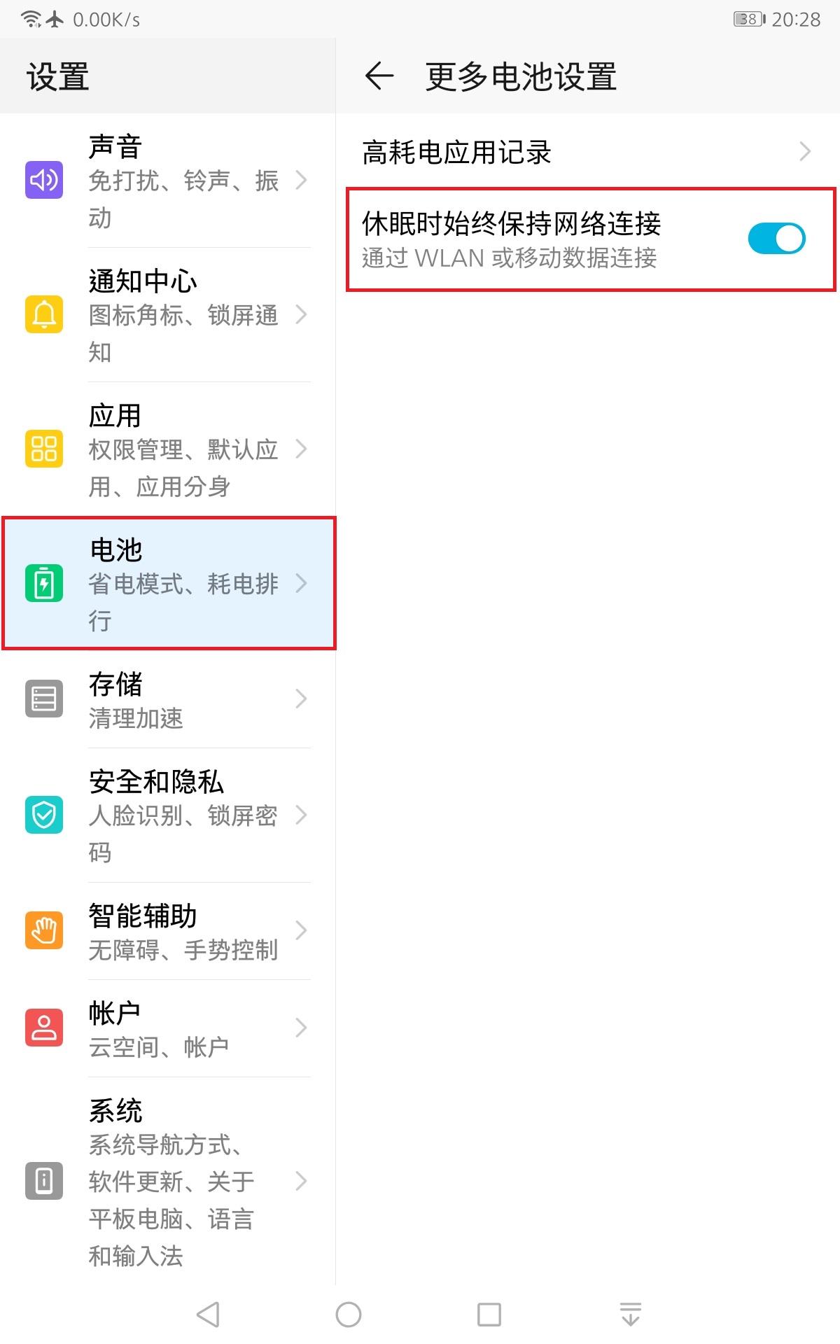 Screenshot_20190324_202830_com.huawei.systemmanag.jpg