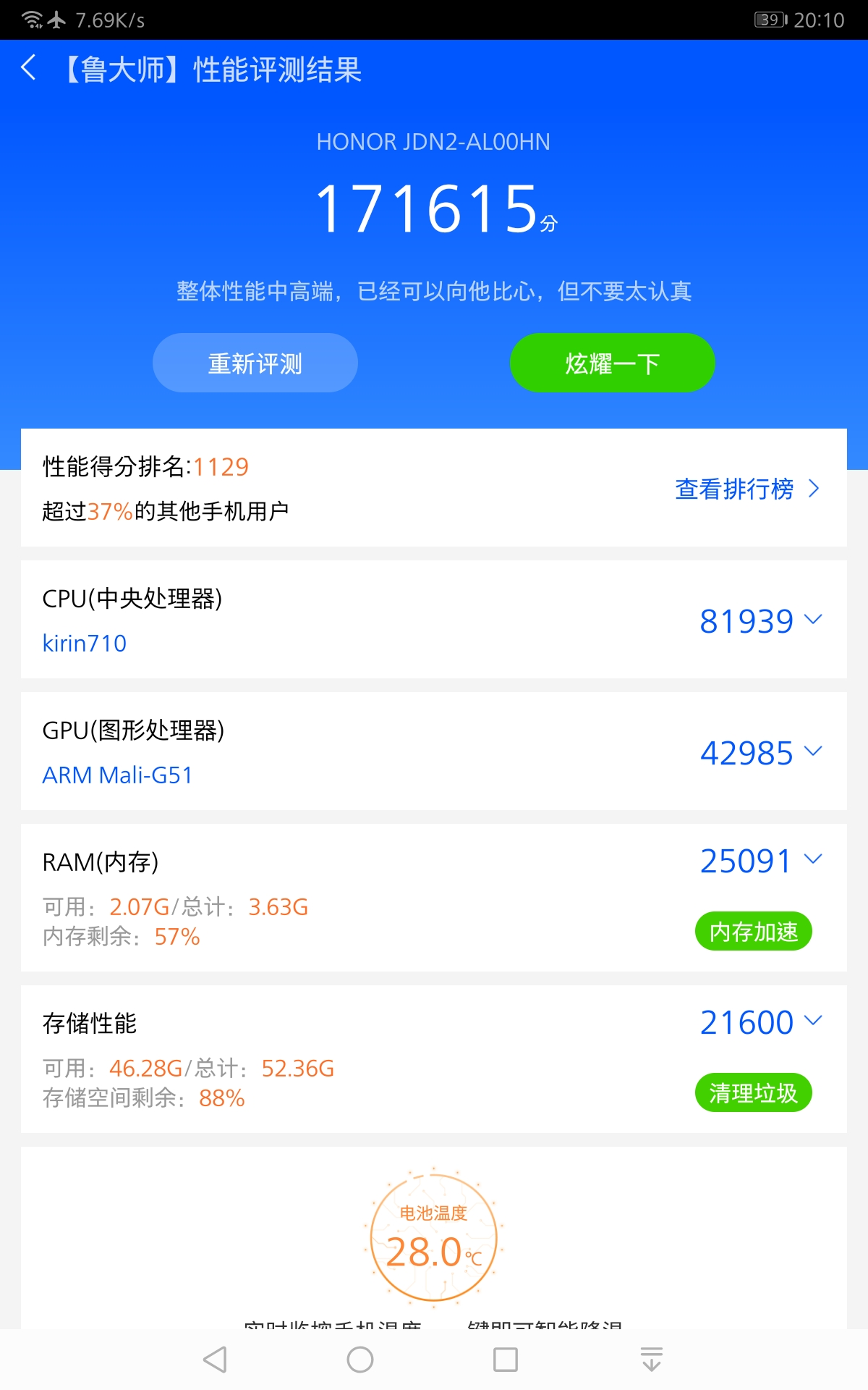 Screenshot_20190324_201040_com.ludashi.benchmark.jpg