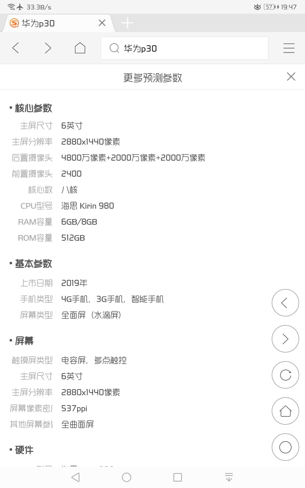 Screenshot_20190326_194703_com.tencent.mtt.jpg