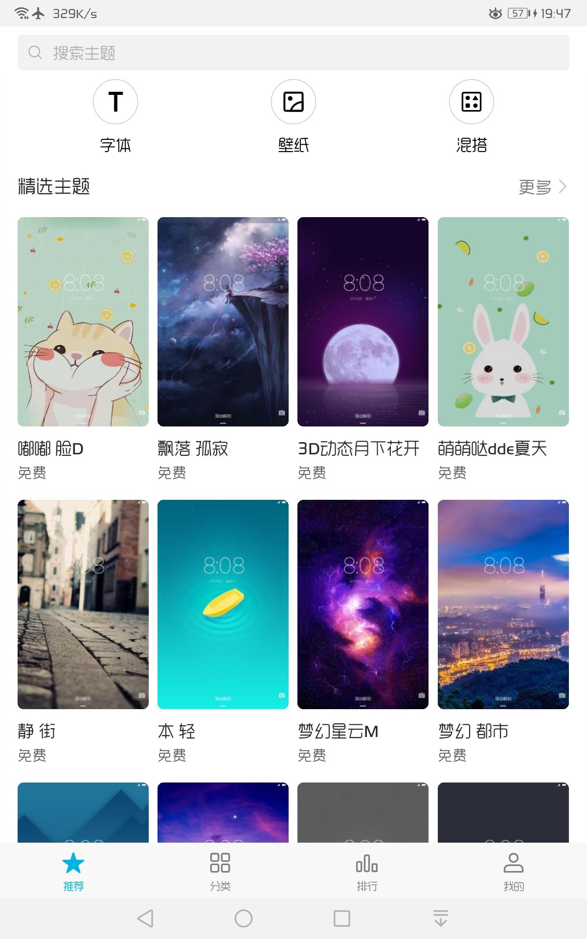 Screenshot_20190326_194743_com.huawei.android.the.jpg
