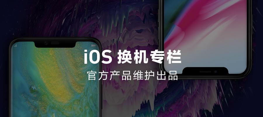 iOS换机专栏活动.jpg