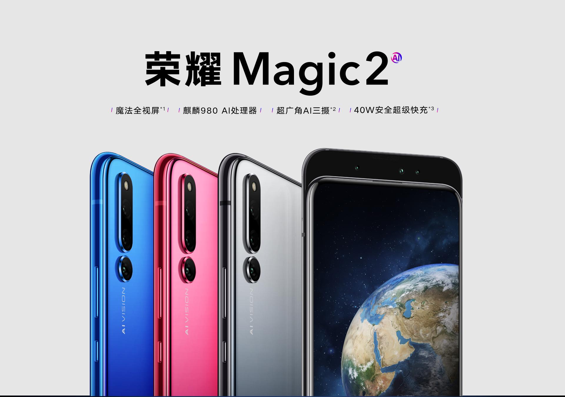 荣耀magic2.jpg