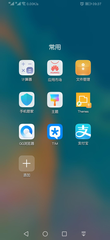 Screenshot_20190403_093702_com.huawei.android.lau.jpg