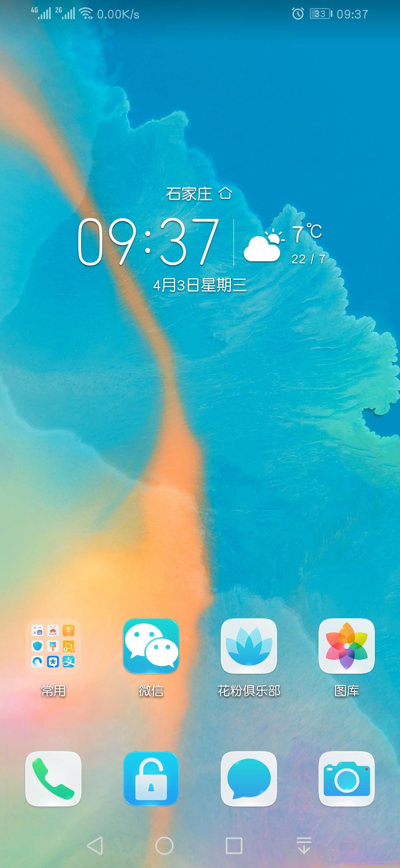 Screenshot_20190403_093707_com.huawei.android.lau.jpg