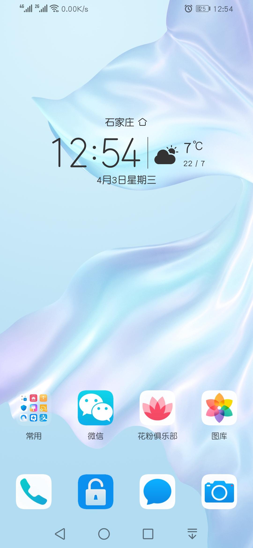 Screenshot_20190403_125424_com.huawei.android.lau.jpg