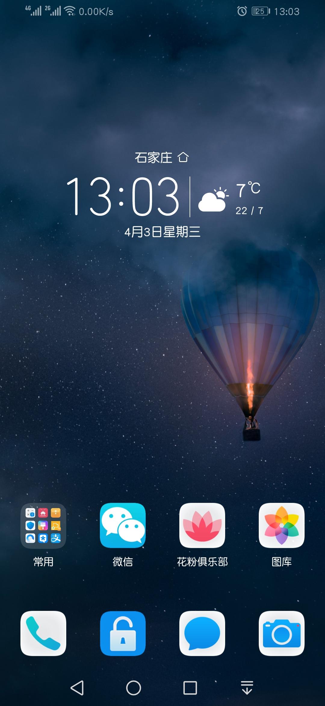 Screenshot_20190403_130310_com.huawei.android.lau.jpg