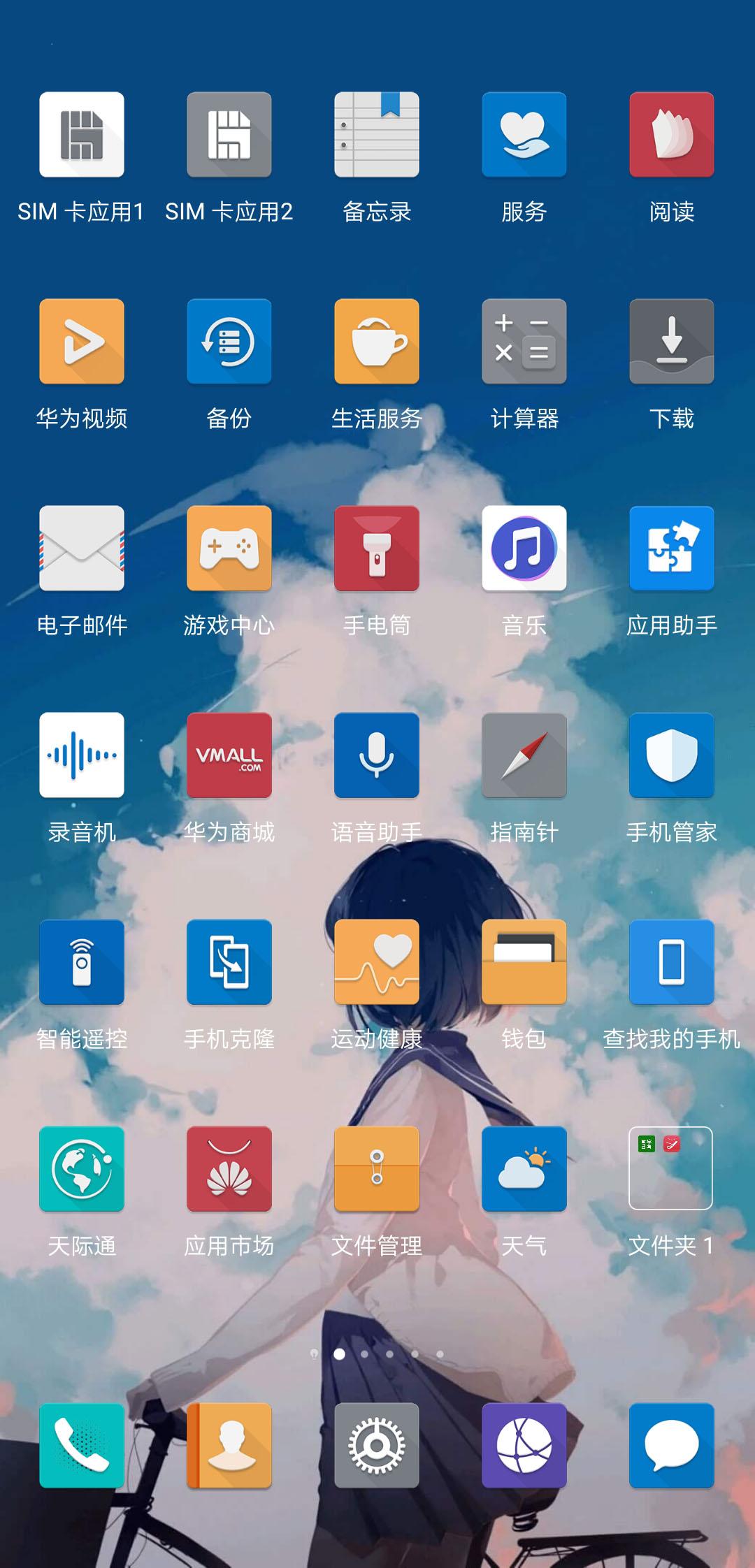 Screenshot_20190406_020929_com.huawei.android.lau.jpg
