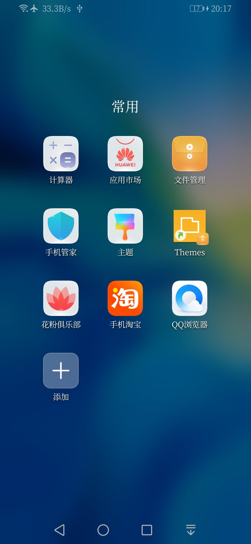 Screenshot_20190406_201744_com.huawei.android.launcher.jpg