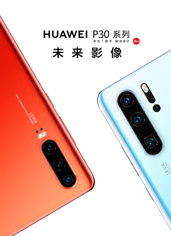 HUAWEI-P30中国区一张图_01.jpg