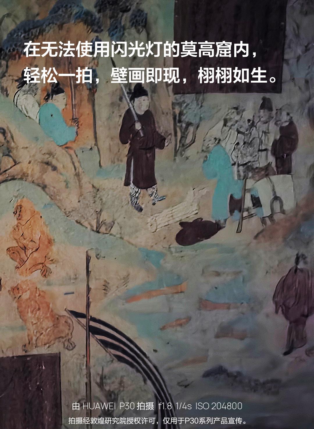 HUAWEI-P30中国区一张图_03.jpg