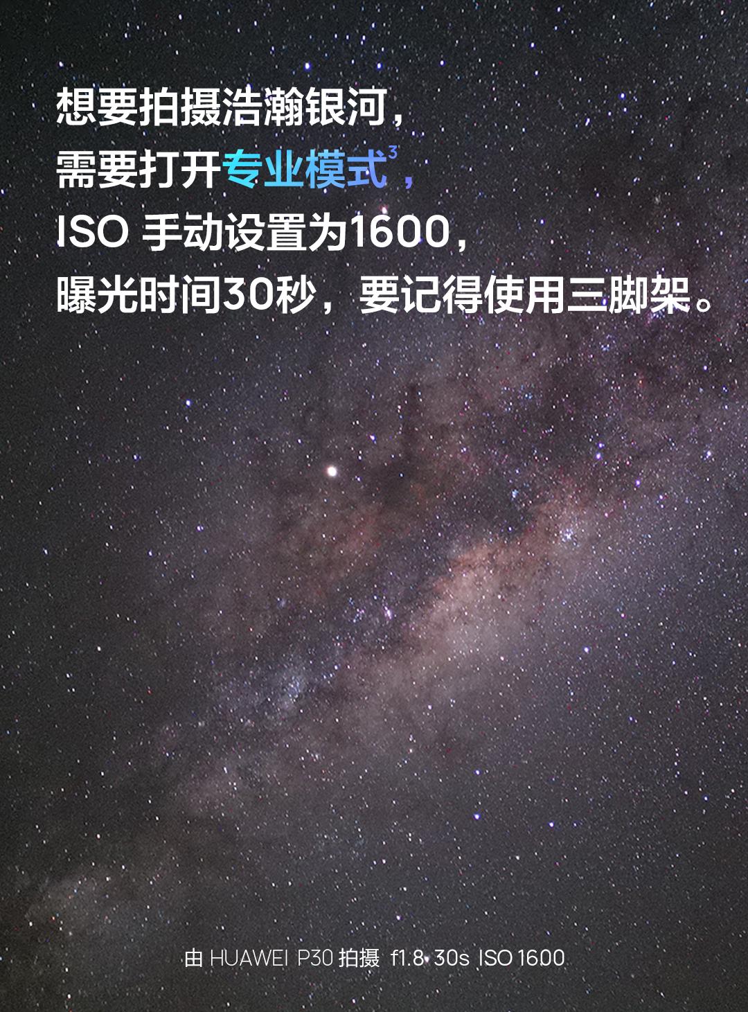 HUAWEI-P30中国区一张图_05.jpg