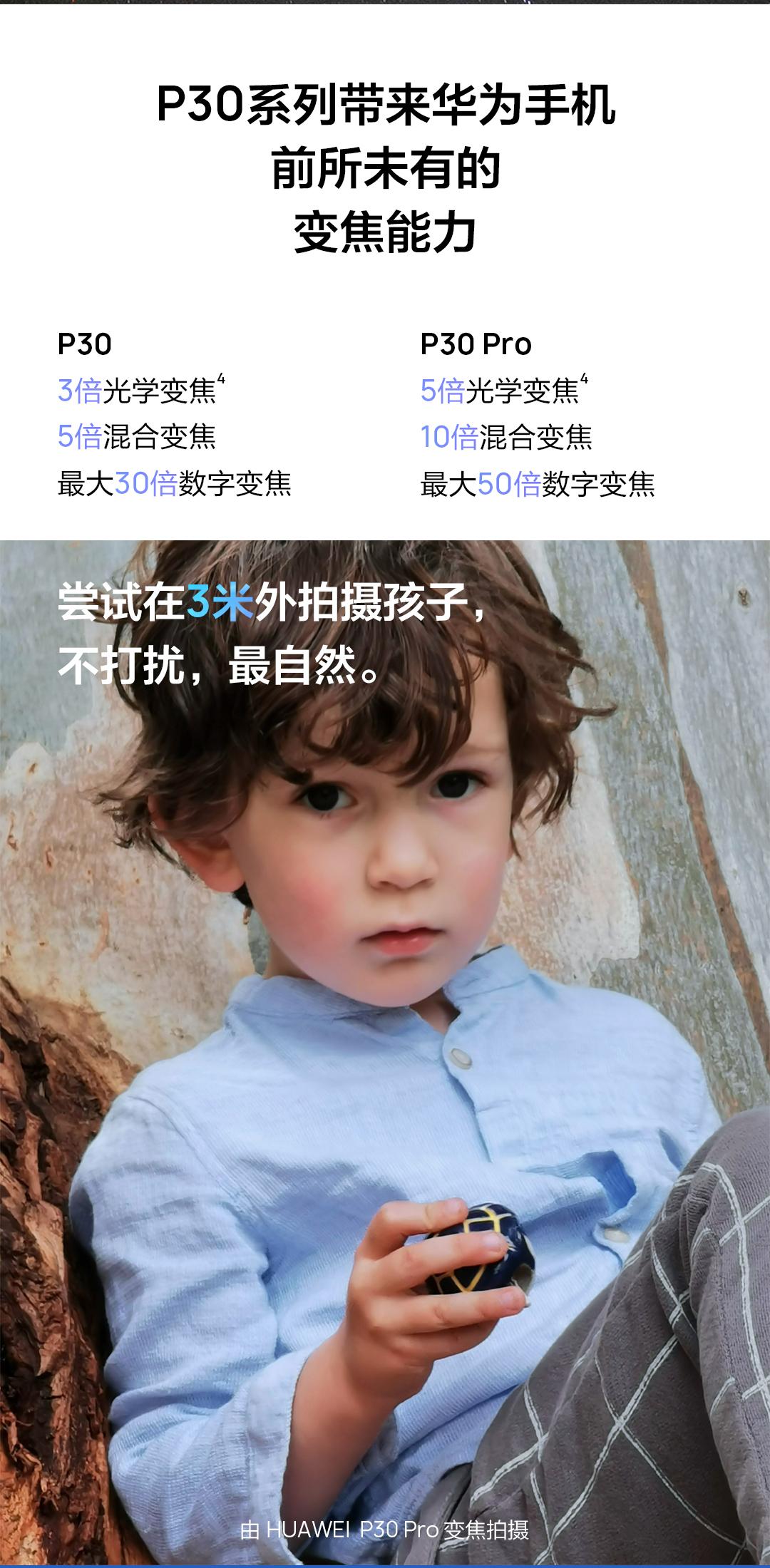 HUAWEI-P30中国区一张图_06.jpg