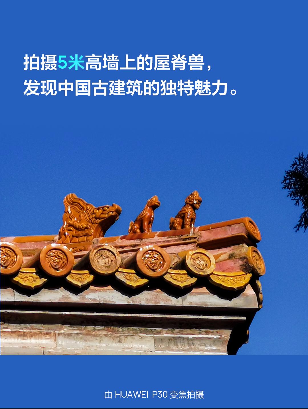 HUAWEI-P30中国区一张图_07.jpg
