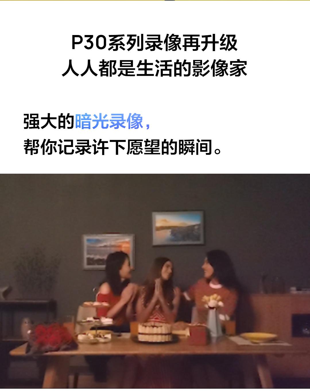 HUAWEI-P30中国区一张图_15.jpg