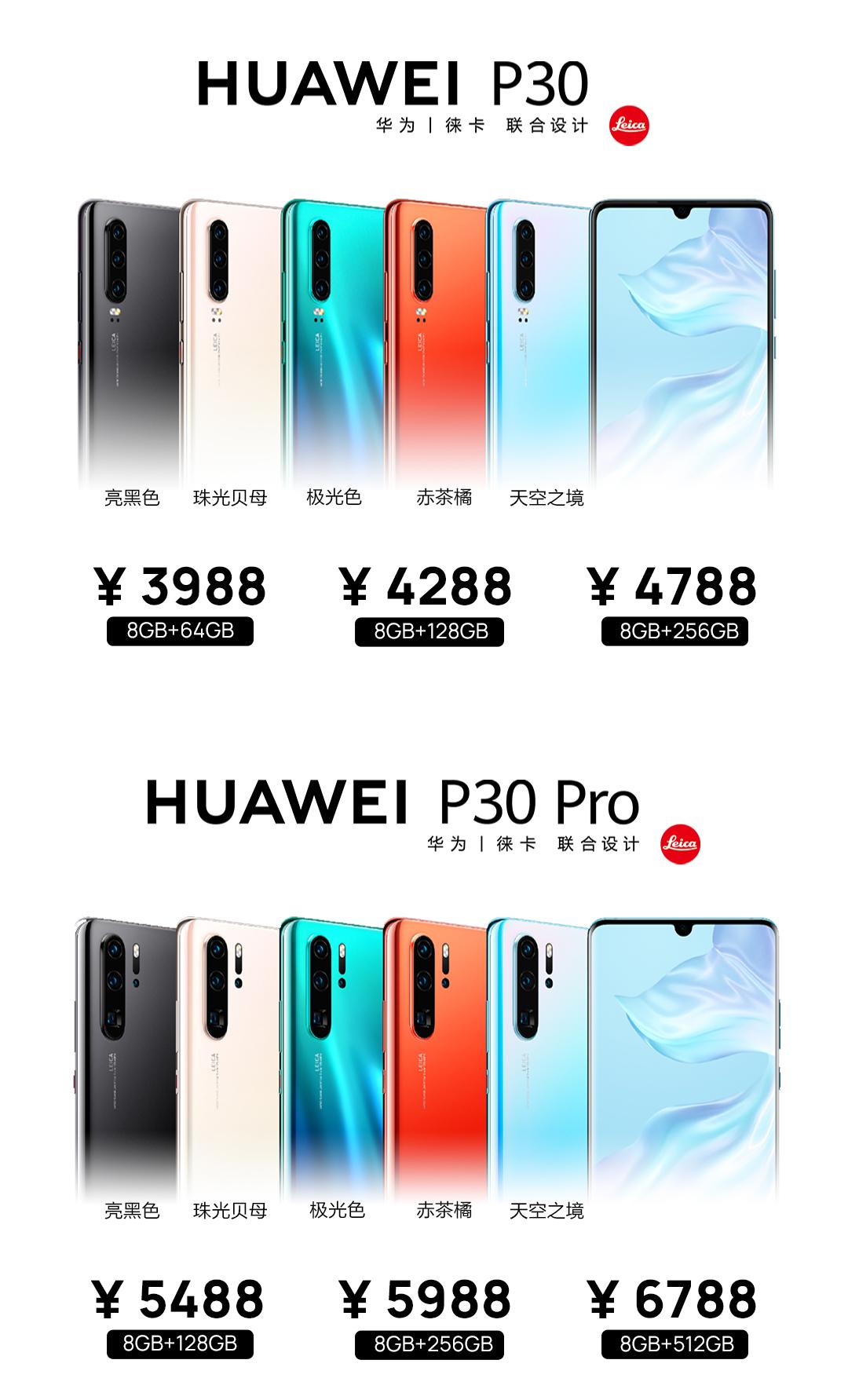 HUAWEI-P30中国区一张图_18.jpg