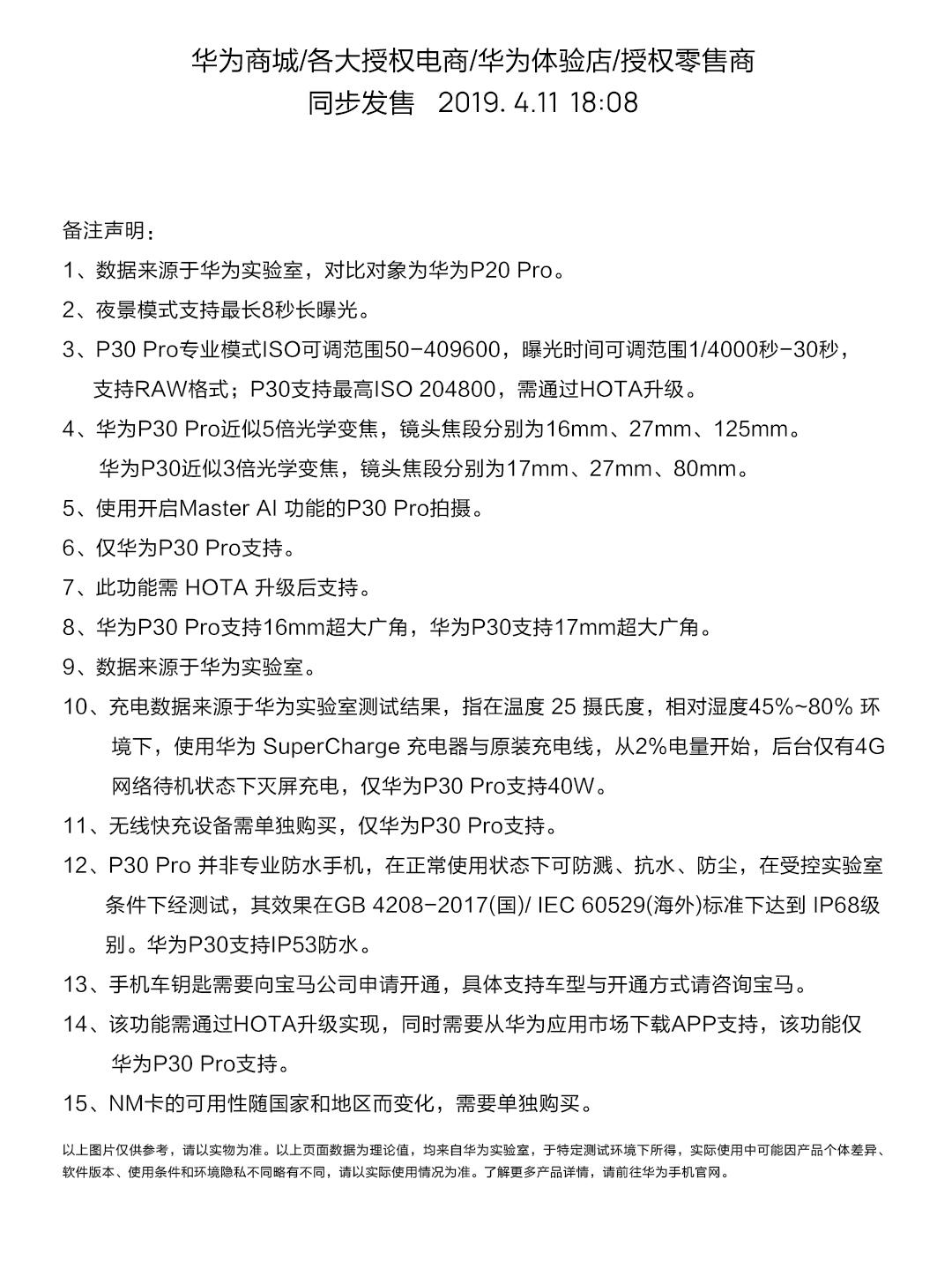 HUAWEI-P30中国区一张图_19.jpg