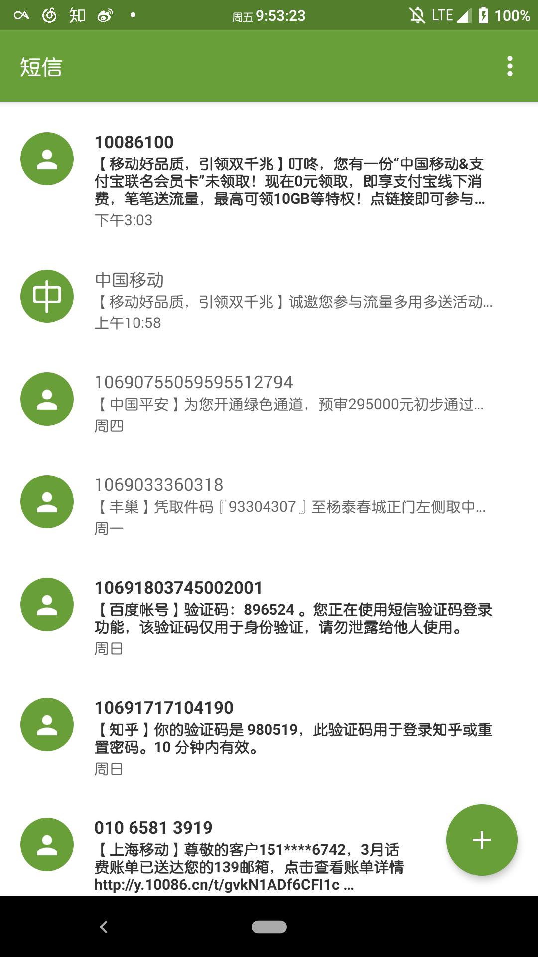 Screenshot_短信_20190412-215326.png