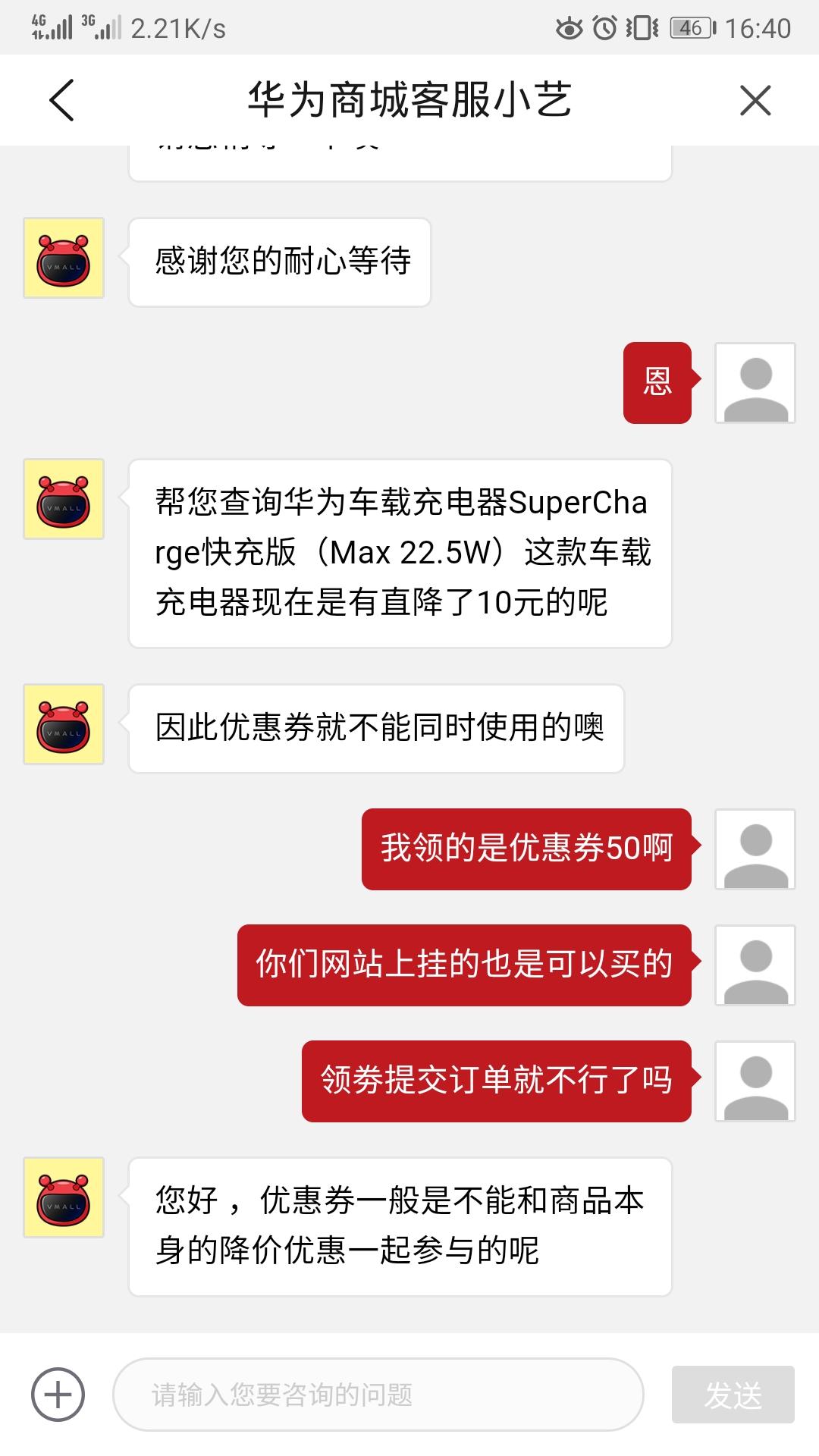 Screenshot_20190414_164059_com.vmall.client.jpg