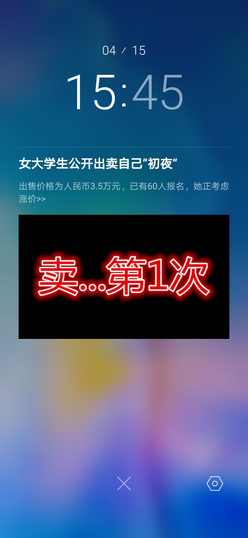 Screenshot_20190415_154532_com.android.keyguard.jpg