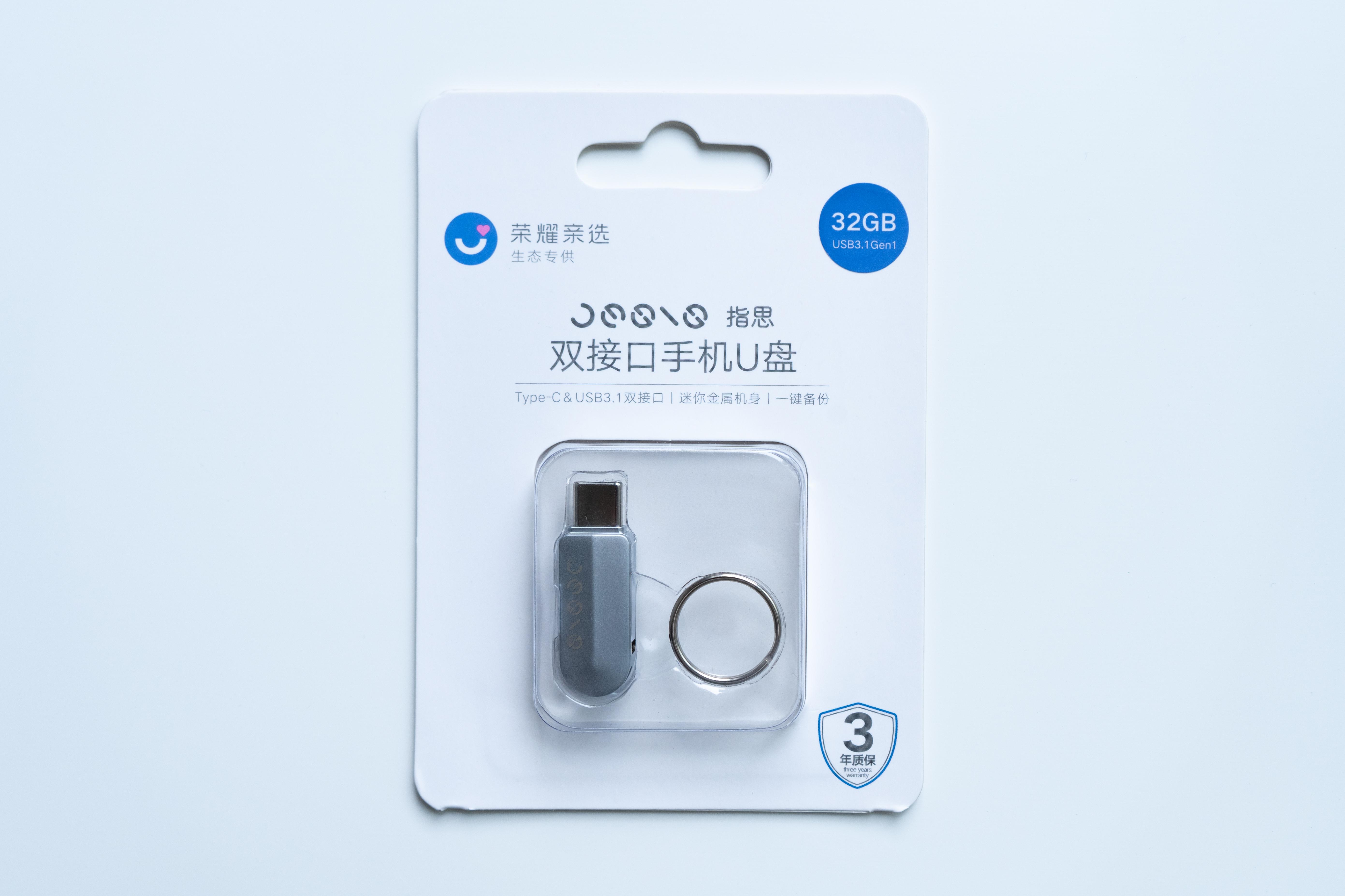 荣耀亲选U盘-00571.jpg