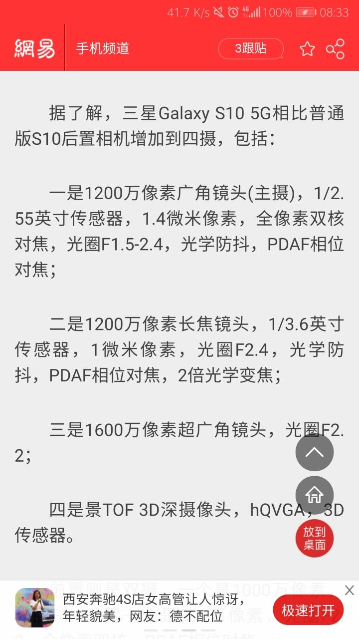 %2Fstorage%2Femulated%2F0%2FPictures%2FScreenshots%2FScreenshot_20190417-083346.jpg