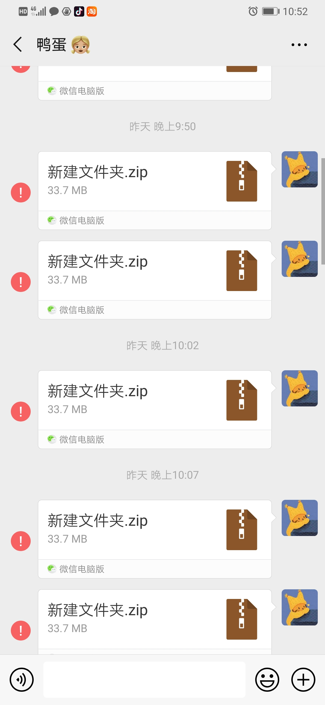 Screenshot_20190417_105245_com.tencent.mm.jpg