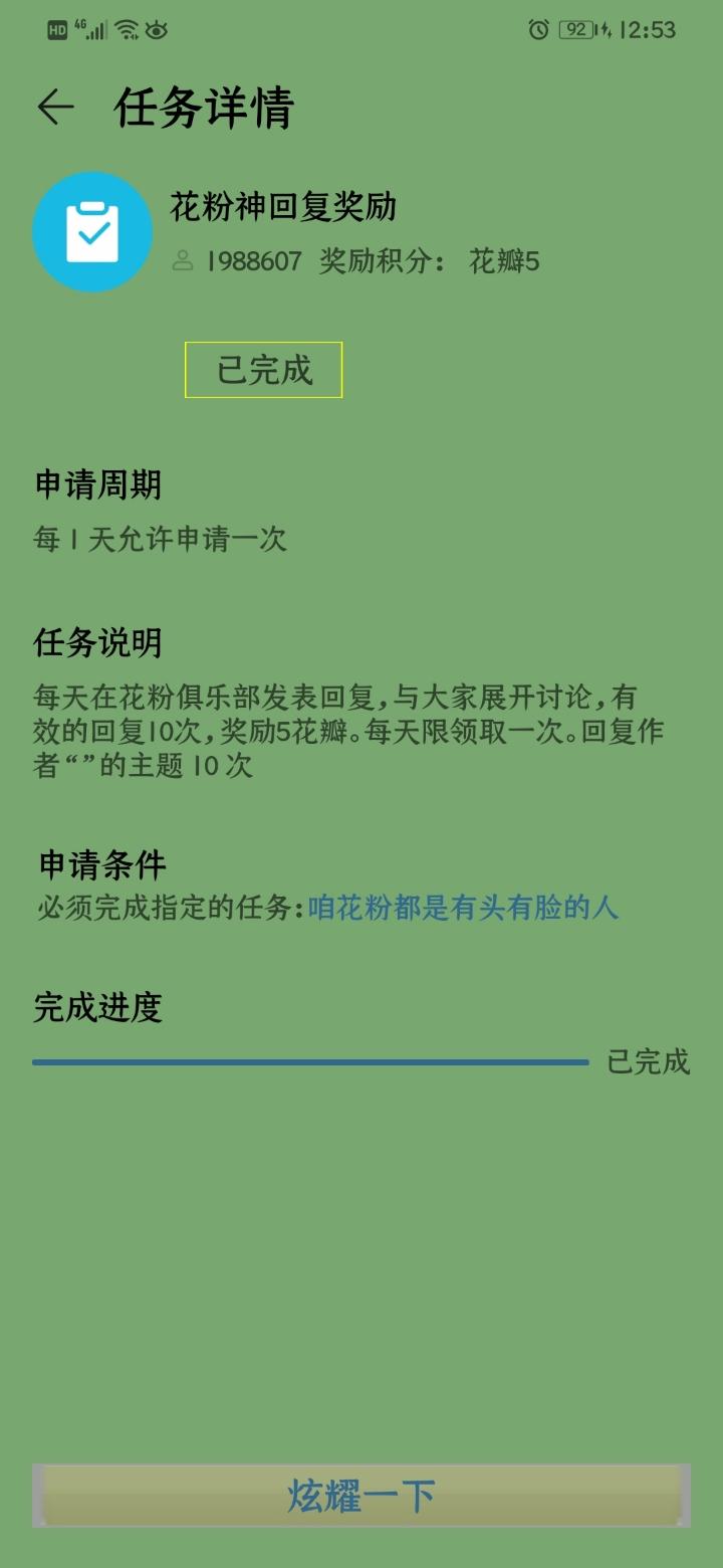 %2Fstorage%2Femulated%2F0%2FPictures%2FScreenshots%2FScreenshot_20190417_125308_.jpg