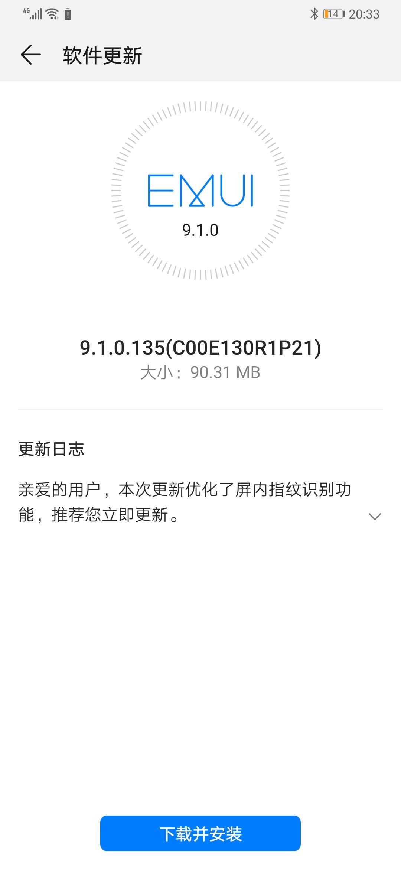 Screenshot_20190417_203321_com.huawei.android.hwo.jpg