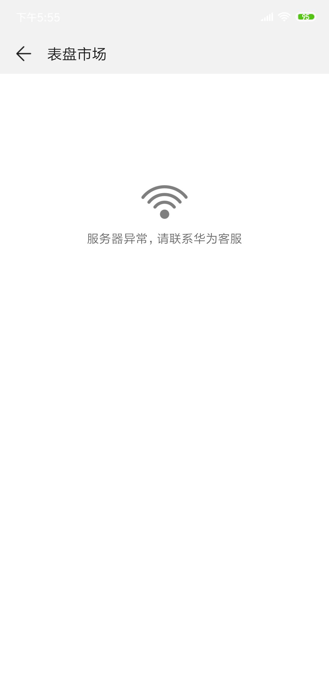 Screenshot_2019-04-18-17-55-32-981_com.huawei.health.png