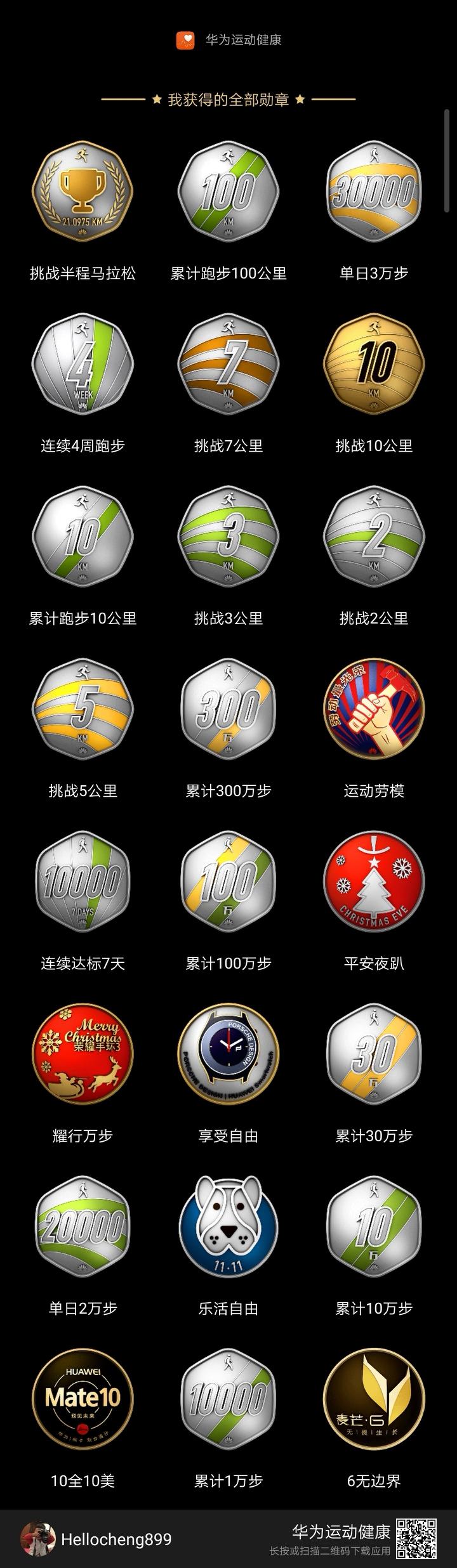 %2Fstorage%2Femulated%2F0%2FHuawei%2FHealth%2Fall_medal_share.jpg