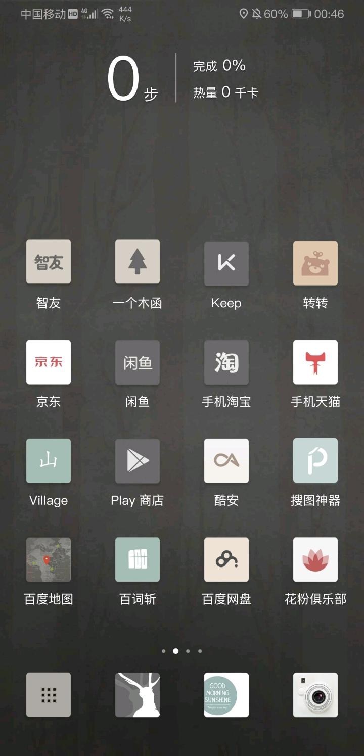 Screenshot_20190425_004653_com.huawei.android.launcher.jpg