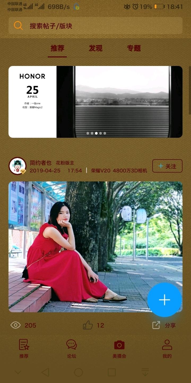 Screenshot_20190425_184121_com.huawei.fans.jpg