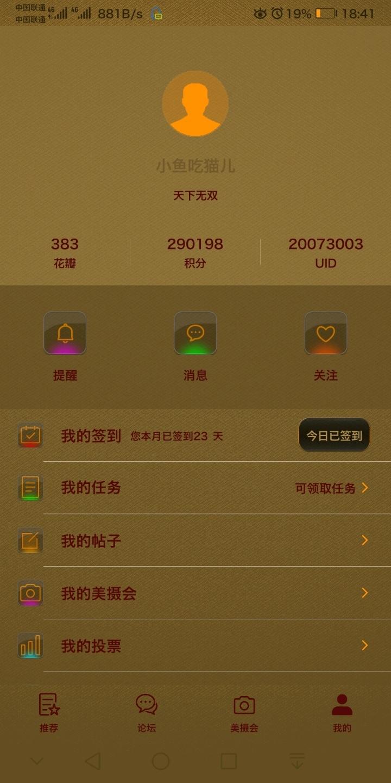 Screenshot_20190425_184128_com.huawei.fans.jpg