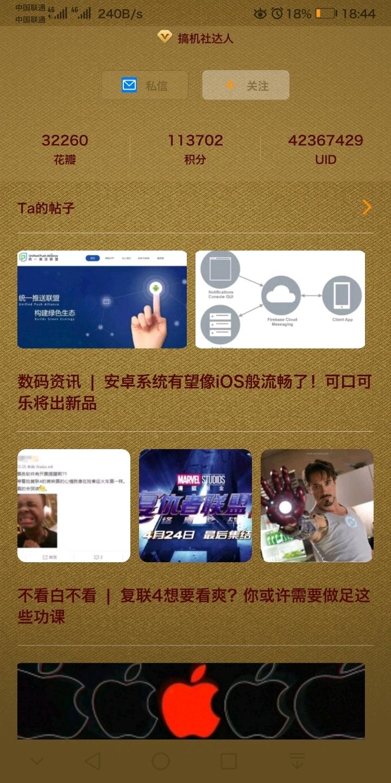 Screenshot_20190425_184449_com.huawei.fans.jpg