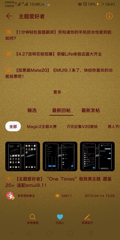Screenshot_20190425_184138_com.huawei.fans.jpg
