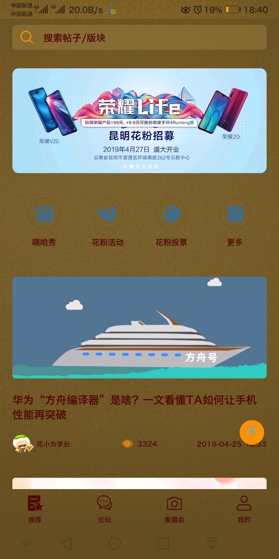 Screenshot_20190425_184100_com.huawei.fans.jpg