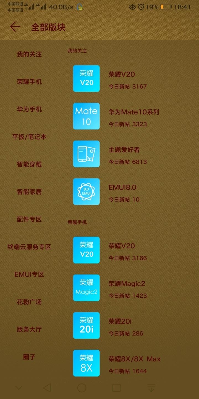 Screenshot_20190425_184113_com.huawei.fans.jpg