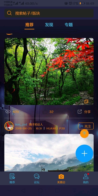 Screenshot_20190425_184927_com.huawei.fans.jpg