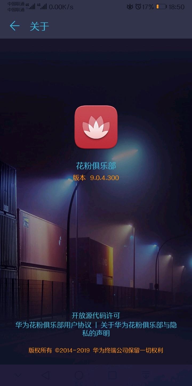 Screenshot_20190425_185000_com.huawei.fans.jpg