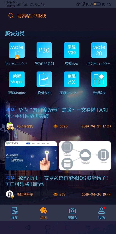 Screenshot_20190425_184915_com.huawei.fans.jpg