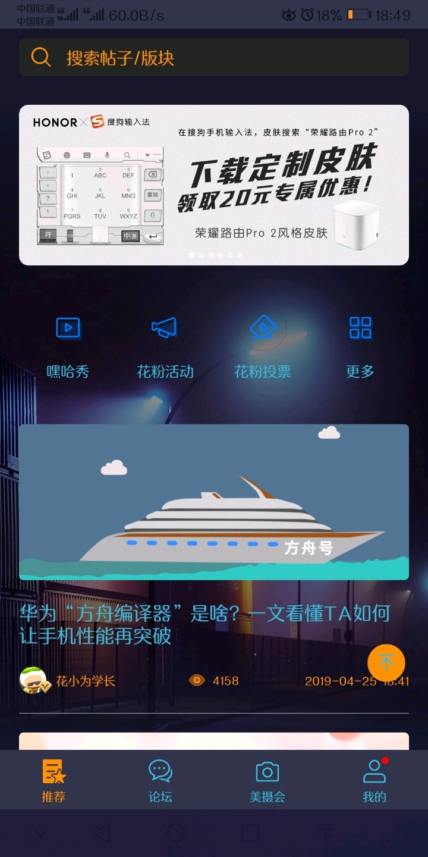 Screenshot_20190425_184911_com.huawei.fans.jpg