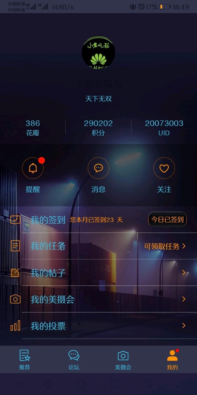 Screenshot_20190425_184935_com.huawei.fans.jpg