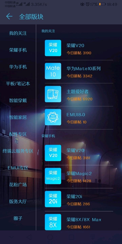 Screenshot_20190425_184919_com.huawei.fans.jpg