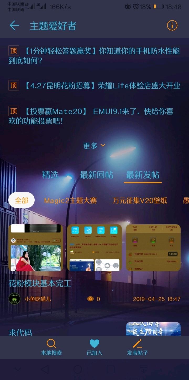 Screenshot_20190425_184859_com.huawei.fans.jpg
