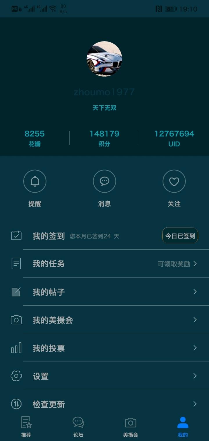 Screenshot_20190425_191033_com.huawei.fans.jpg