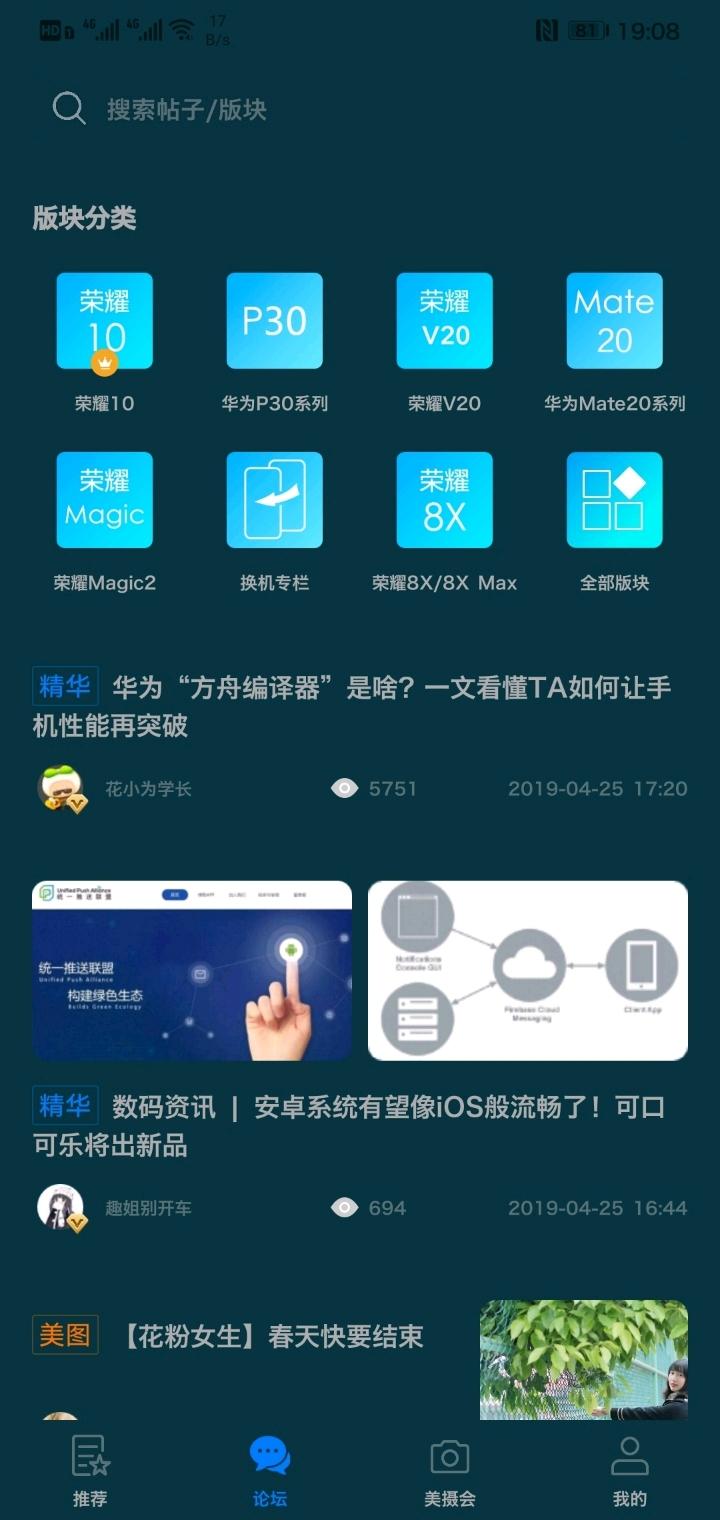 Screenshot_20190425_190806_com.huawei.fans.jpg