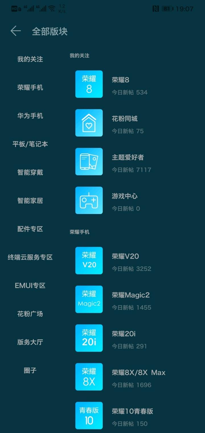 Screenshot_20190425_190751_com.huawei.fans.jpg